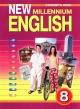 New Millennium English 8 кл. Учебник. Английский нового тысячелетия
